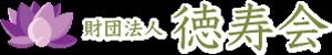 熊本の永代供養墓 財団法人徳寿会
